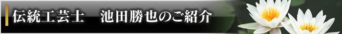 伝統工芸士 池田勝也のご紹介