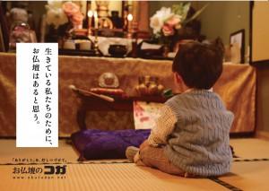 お仏壇9_OL