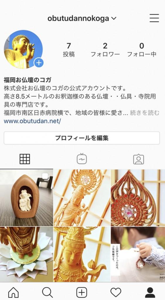 Instagram始めています! フォローやいいね♡を頂けると嬉しいです。