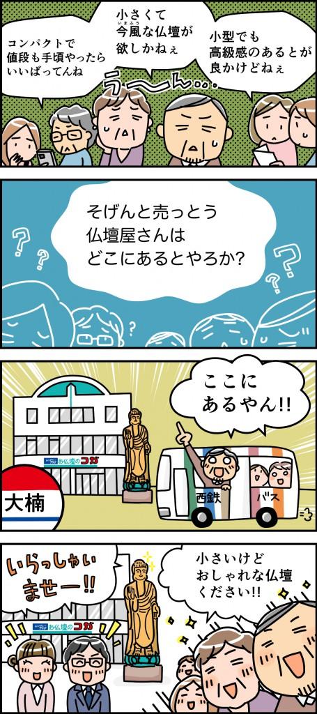 20.11.16ココナラ コガ様4コマ(完成_テキストあり) (1)