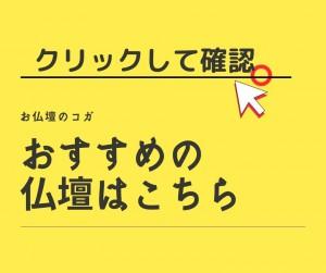 お仏壇 秋の買替 キャンペーン (2)